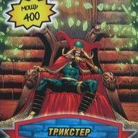 """<strong>Трикстер, Карточка-бонус</strong><br/> <span style=""""font-size:0.8em"""">Используйте стрелки чтобы листать изображения</span><br/> <a href=""""http://detsky-mir.com/gallery/user/Spiderman/18/540""""><span style=""""font-size:0.8em"""">Комментировать(0)</span></a> <a href=""""http://detsky-mir.com/gallery/user/Spiderman/18/540""""><span style=""""font-size:0.8em"""">Рейтинг:(0)</span></a>"""