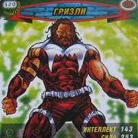"""<strong>Гризли, Злодейская карточка</strong><br/> <span style=""""font-size:0.8em"""">Используйте стрелки чтобы листать изображения</span><br/> <a href=""""http://detsky-mir.com/gallery/user/Spiderman/18/454""""><span style=""""font-size:0.8em"""">Комментировать(0)</span></a> <a href=""""http://detsky-mir.com/gallery/user/Spiderman/18/454""""><span style=""""font-size:0.8em"""">Рейтинг:(0)</span></a>"""