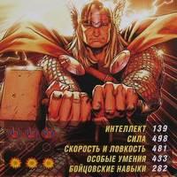 """<strong>Тор, Геройская карточка</strong><br/> <span style=""""font-size:0.8em"""">Используйте стрелки чтобы листать изображения</span><br/> <a href=""""http://detsky-mir.com/gallery/user/Spiderman/18/486""""><span style=""""font-size:0.8em"""">Комментировать(0)</span></a> <a href=""""http://detsky-mir.com/gallery/user/Spiderman/18/486""""><span style=""""font-size:0.8em"""">Рейтинг:(0)</span></a>"""