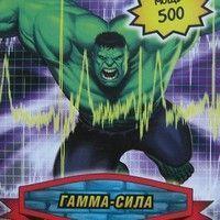 """<strong>Гамма-сила, Карточка-бонус</strong><br/> <span style=""""font-size:0.8em"""">Используйте стрелки чтобы листать изображения</span><br/> <a href=""""http://detsky-mir.com/gallery/user/Spiderman/18/537""""><span style=""""font-size:0.8em"""">Комментировать(0)</span></a> <a href=""""http://detsky-mir.com/gallery/user/Spiderman/18/537""""><span style=""""font-size:0.8em"""">Рейтинг:(+1)</span></a>"""