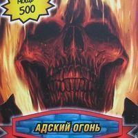 """<strong>Адский огонь, Карточка-бонус</strong><br/> <span style=""""font-size:0.8em"""">Используйте стрелки чтобы листать изображения</span><br/> <a href=""""http://detsky-mir.com/gallery/user/Spiderman/18/546""""><span style=""""font-size:0.8em"""">Комментировать(0)</span></a> <a href=""""http://detsky-mir.com/gallery/user/Spiderman/18/546""""><span style=""""font-size:0.8em"""">Рейтинг:(0)</span></a>"""