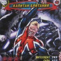 """<strong>Капитан Британия, Геройская карточка</strong><br/> <span style=""""font-size:0.8em"""">Используйте стрелки чтобы листать изображения</span><br/> <a href=""""http://detsky-mir.com/gallery/user/Spiderman/18/532""""><span style=""""font-size:0.8em"""">Комментировать(0)</span></a> <a href=""""http://detsky-mir.com/gallery/user/Spiderman/18/532""""><span style=""""font-size:0.8em"""">Рейтинг:(0)</span></a>"""