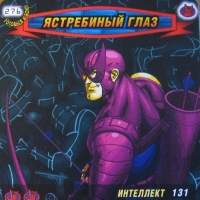"""<strong>Ястребиный глаз, Геройская карточка</strong><br/> <span style=""""font-size:0.8em"""">Используйте стрелки чтобы листать изображения</span><br/> <a href=""""http://detsky-mir.com/gallery/user/Spiderman/18/470""""><span style=""""font-size:0.8em"""">Комментировать(0)</span></a> <a href=""""http://detsky-mir.com/gallery/user/Spiderman/18/470""""><span style=""""font-size:0.8em"""">Рейтинг:(0)</span></a>"""