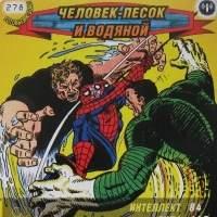 """<strong>Человек-песок и Водяной, Карточка - команда плохишей</strong><br/> <span style=""""font-size:0.8em"""">Используйте стрелки чтобы листать изображения</span><br/> <a href=""""http://detsky-mir.com/gallery/user/Spiderman/18/464""""><span style=""""font-size:0.8em"""">Комментировать(0)</span></a> <a href=""""http://detsky-mir.com/gallery/user/Spiderman/18/464""""><span style=""""font-size:0.8em"""">Рейтинг:(0)</span></a>"""