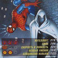 """<strong>Лунный рыцарь и Человек-паук, Карточка - отличные парни</strong><br/> <span style=""""font-size:0.8em"""">Используйте стрелки чтобы листать изображения</span><br/> <a href=""""http://detsky-mir.com/gallery/user/Spiderman/18/521""""><span style=""""font-size:0.8em"""">Комментировать(0)</span></a> <a href=""""http://detsky-mir.com/gallery/user/Spiderman/18/521""""><span style=""""font-size:0.8em"""">Рейтинг:(0)</span></a>"""