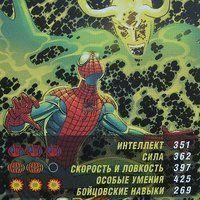 """<strong>Человек-паук и Локи, Карточка - отличные парни</strong><br/> <span style=""""font-size:0.8em"""">Используйте стрелки чтобы листать изображения</span><br/> <a href=""""http://detsky-mir.com/gallery/user/Spiderman/18/549""""><span style=""""font-size:0.8em"""">Комментировать(0)</span></a> <a href=""""http://detsky-mir.com/gallery/user/Spiderman/18/549""""><span style=""""font-size:0.8em"""">Рейтинг:(0)</span></a>"""