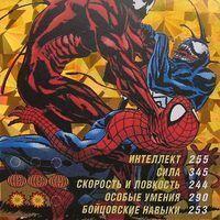 """<strong>Карнедж и Веном, Карточка - команда плохишей</strong><br/> <span style=""""font-size:0.8em"""">Используйте стрелки чтобы листать изображения</span><br/> <a href=""""http://detsky-mir.com/gallery/user/Spiderman/18/612""""><span style=""""font-size:0.8em"""">Комментировать(0)</span></a> <a href=""""http://detsky-mir.com/gallery/user/Spiderman/18/612""""><span style=""""font-size:0.8em"""">Рейтинг:(0)</span></a>"""
