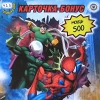 """<strong>Действие, Карточка-бонус</strong><br/> <span style=""""font-size:0.8em"""">Используйте стрелки чтобы листать изображения</span><br/> <a href=""""http://detsky-mir.com/gallery/user/Spiderman/18/466""""><span style=""""font-size:0.8em"""">Комментировать(0)</span></a> <a href=""""http://detsky-mir.com/gallery/user/Spiderman/18/466""""><span style=""""font-size:0.8em"""">Рейтинг:(0)</span></a>"""