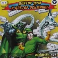 """<strong>Доктор Дум и Доктор Осьминог, Карточка - команда плохишей</strong><br/> <span style=""""font-size:0.8em"""">Используйте стрелки чтобы листать изображения</span><br/> <a href=""""http://detsky-mir.com/gallery/user/Spiderman/18/436""""><span style=""""font-size:0.8em"""">Комментировать(0)</span></a> <a href=""""http://detsky-mir.com/gallery/user/Spiderman/18/436""""><span style=""""font-size:0.8em"""">Рейтинг:(0)</span></a>"""