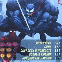 """<strong>Человек-паук и Веном, Карточка - отличные парни</strong><br/> <span style=""""font-size:0.8em"""">Используйте стрелки чтобы листать изображения</span><br/> <a href=""""http://detsky-mir.com/gallery/user/Spiderman/18/599""""><span style=""""font-size:0.8em"""">Комментировать(0)</span></a> <a href=""""http://detsky-mir.com/gallery/user/Spiderman/18/599""""><span style=""""font-size:0.8em"""">Рейтинг:(0)</span></a>"""