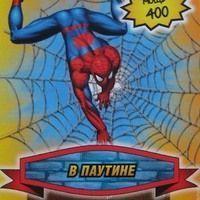 """<strong>В паутине, Карточка-бонус</strong><br/> <span style=""""font-size:0.8em"""">Используйте стрелки чтобы листать изображения</span><br/> <a href=""""http://detsky-mir.com/gallery/user/Spiderman/18/523""""><span style=""""font-size:0.8em"""">Комментировать(0)</span></a> <a href=""""http://detsky-mir.com/gallery/user/Spiderman/18/523""""><span style=""""font-size:0.8em"""">Рейтинг:(0)</span></a>"""