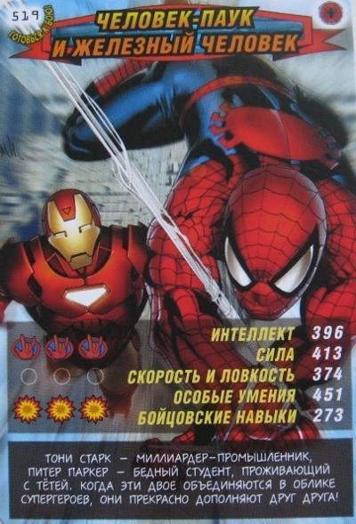 Человек-паук и Железный человек, Карточка - отличные парни