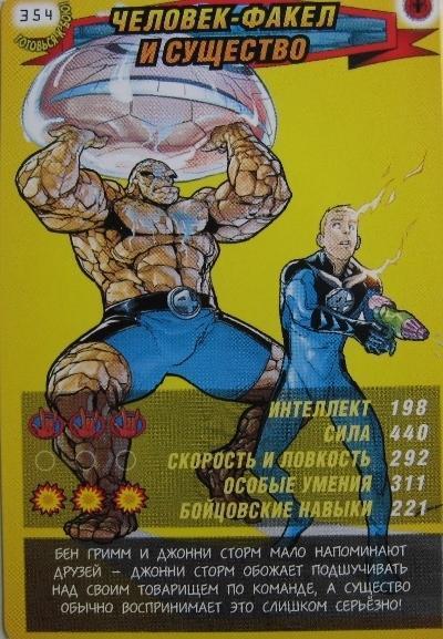 Человек-Факел и Существо, Карточка - отличные парни