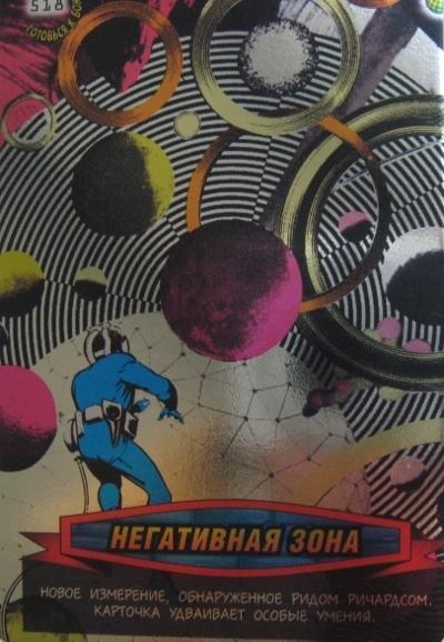 Негативная зона, Карточка - суперместа
