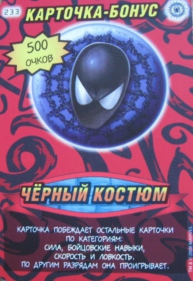Человек паук 1 9 чужой костюм часть 2