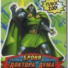 """<strong>Броня Доктора Дума,Карточка - бонус</strong><br/> <span style=""""font-size:0.8em"""">Используйте стрелки чтобы листать изображения</span><br/> <a href=""""http://detsky-mir.com/gallery/user/oxana/5/119""""><span style=""""font-size:0.8em"""">Комментировать(0)</span></a> <a href=""""http://detsky-mir.com/gallery/user/oxana/5/119""""><span style=""""font-size:0.8em"""">Рейтинг:(0)</span></a>"""