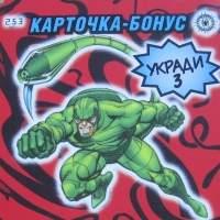 """<strong>Хвост Скорпиона, Карточка-бонус</strong><br/> <span style=""""font-size:0.8em"""">Используйте стрелки чтобы листать изображения</span><br/> <a href=""""http://detsky-mir.com/gallery/user/oxana/5/278""""><span style=""""font-size:0.8em"""">Комментировать(0)</span></a> <a href=""""http://detsky-mir.com/gallery/user/oxana/5/278""""><span style=""""font-size:0.8em"""">Рейтинг:(0)</span></a>"""