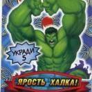 """<strong>Ярость Халка,Карточка - бонус</strong><br/> <span style=""""font-size:0.8em"""">Используйте стрелки чтобы листать изображения</span><br/> <a href=""""http://detsky-mir.com/gallery/user/oxana/5/106""""><span style=""""font-size:0.8em"""">Комментировать(0)</span></a> <a href=""""http://detsky-mir.com/gallery/user/oxana/5/106""""><span style=""""font-size:0.8em"""">Рейтинг:(0)</span></a>"""