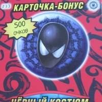 """<strong>Черный костюм, Карточка-бонус</strong><br/> <span style=""""font-size:0.8em"""">Используйте стрелки чтобы листать изображения</span><br/> <a href=""""http://detsky-mir.com/gallery/user/oxana/5/277""""><span style=""""font-size:0.8em"""">Комментировать(0)</span></a> <a href=""""http://detsky-mir.com/gallery/user/oxana/5/277""""><span style=""""font-size:0.8em"""">Рейтинг:(0)</span></a>"""