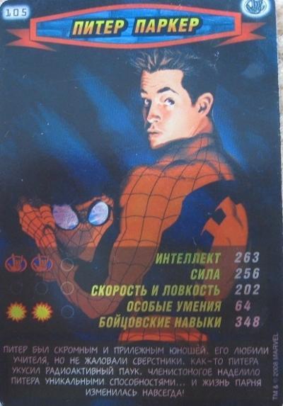 Фигурка питер паркер человек паук 3