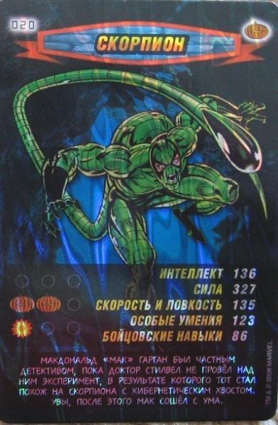 Скорпион, Голографическая карточка, Злодейская карточка
