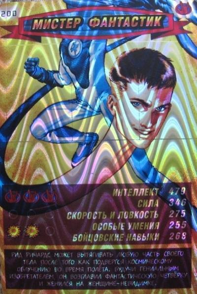 Мистер-фантастика, Голографическая карточка, Геройская карточка