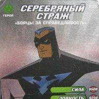 """<strong>Серебряный страж. Блестящая редкая карточка.</strong><br/> <span style=""""font-size:0.8em"""">Используйте стрелки чтобы листать изображения</span><br/> <a href=""""http://detsky-mir.com/gallery/user/oxana/54/916""""><span style=""""font-size:0.8em"""">Комментировать(0)</span></a> <a href=""""http://detsky-mir.com/gallery/user/oxana/54/916""""><span style=""""font-size:0.8em"""">Рейтинг:(0)</span></a>"""