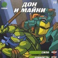 """<strong>Дон и Майки. Обычная геройская карточка</strong><br/> <span style=""""font-size:0.8em"""">Используйте стрелки чтобы листать изображения</span><br/> <a href=""""http://detsky-mir.com/gallery/user/oxana/54/913""""><span style=""""font-size:0.8em"""">Комментировать(0)</span></a> <a href=""""http://detsky-mir.com/gallery/user/oxana/54/913""""><span style=""""font-size:0.8em"""">Рейтинг:(0)</span></a>"""
