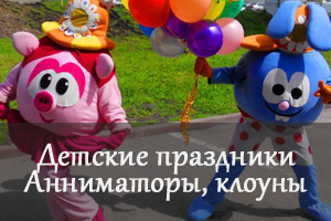 Детские праздники, аниматоры на праздники
