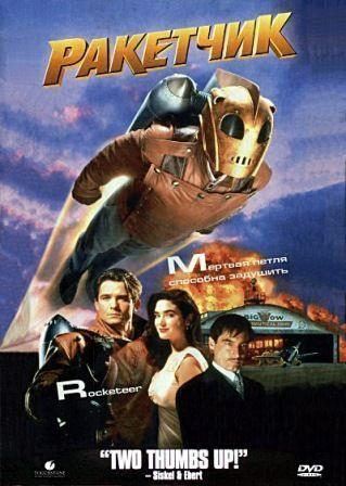 Ракетчик / The Rocketeer (BDRip/1991/747 MB)