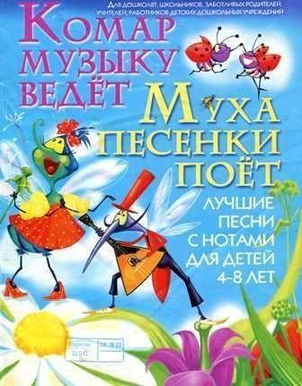 Скачать песни для детей 8 лет