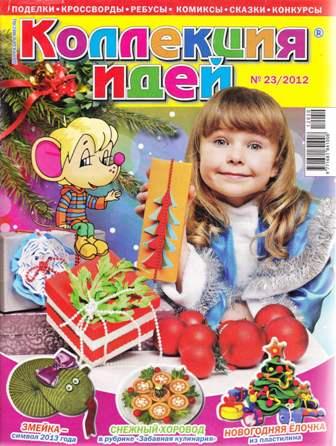 Журнал по поделкам для детей 743