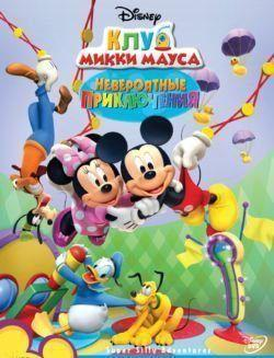 Клуб Микки Мауса: Невероятные приключения / Mickey Mouse Clubhouse: Super Silly Adventures / 2010 / DVDRip