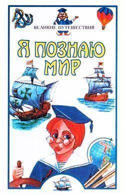 Произведения детского писателя
