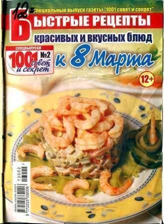 Рецепт вкусного быстрого второго блюда
