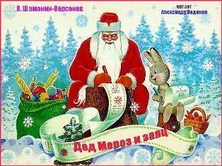Дед Мороз и заяц