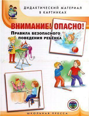 Безопасного поведения для детей