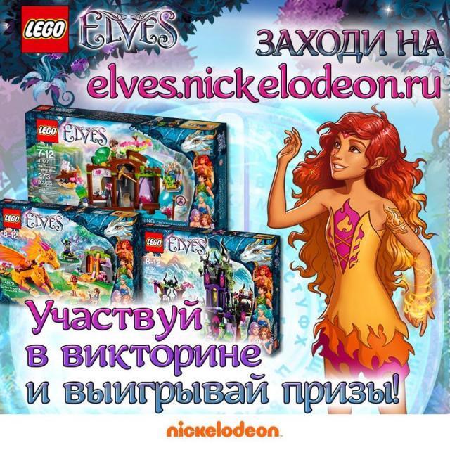 Никелодеон Лего Эльфы