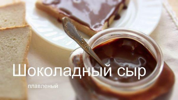 Сыр шоколадный в домашних условиях